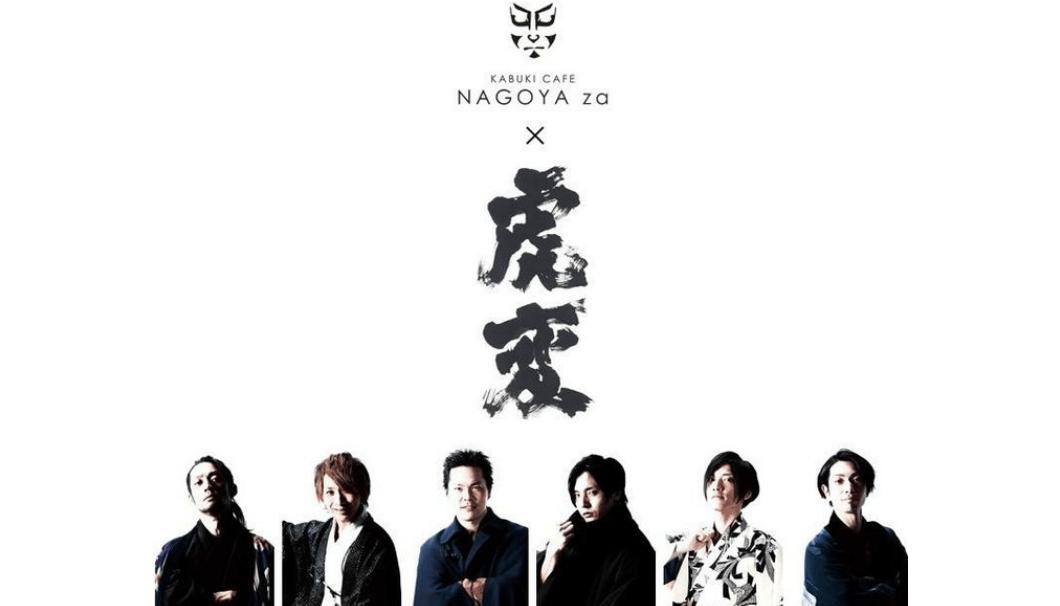 ナゴヤカブキと日本酒のコラボ