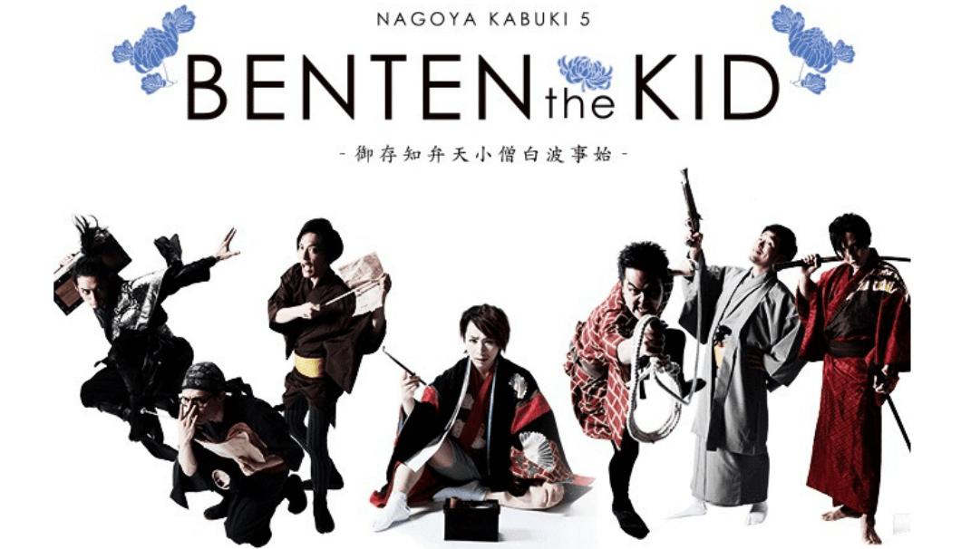 BENETEN the KID