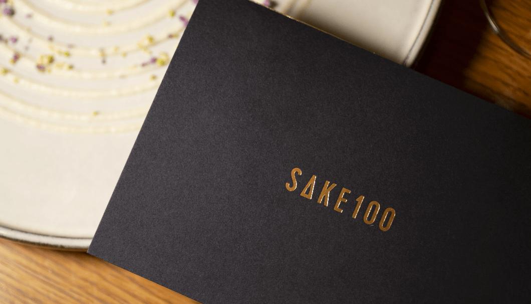 SAKE100のメニューブック