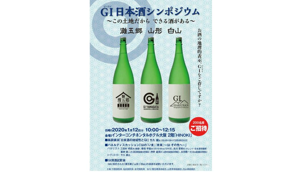 「GI日本酒シンポジウム~この土地だからできる 酒がある~」