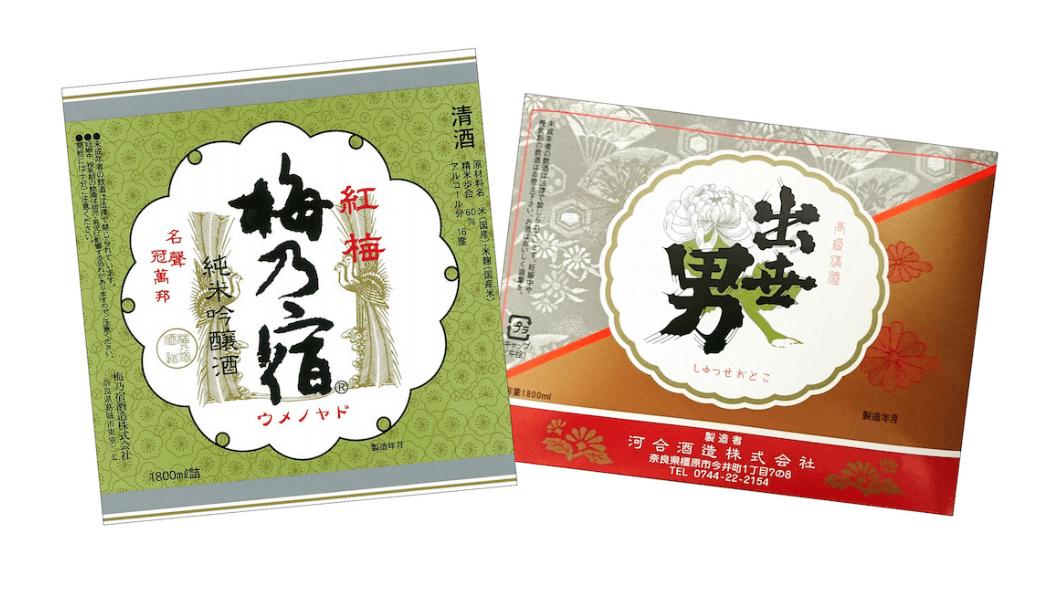 「梅乃宿酒造」と「河合酒造」の日本酒のラベル
