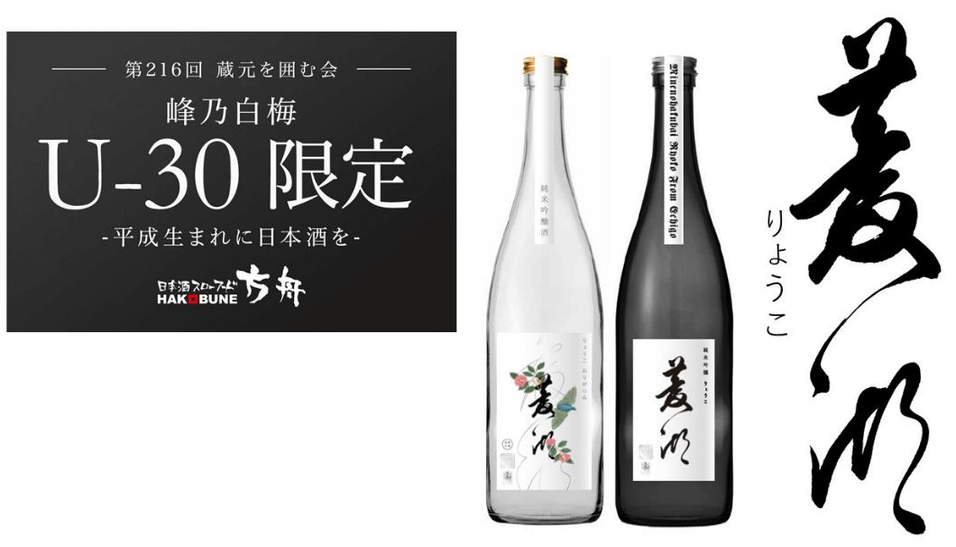 第216回 蔵元を囲む会 Under30 -平成生まれに日本酒を- 峰乃白梅酒造290年の歴史を想う