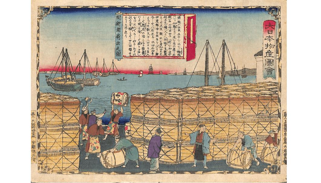 白鹿記念酒造博物館の古文書(樽廻船)