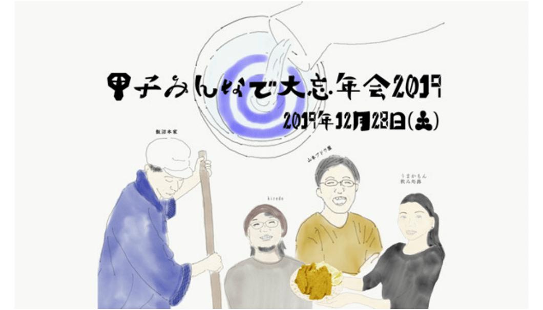 「甲子みんなで大忘年会2019」のイメージ画像