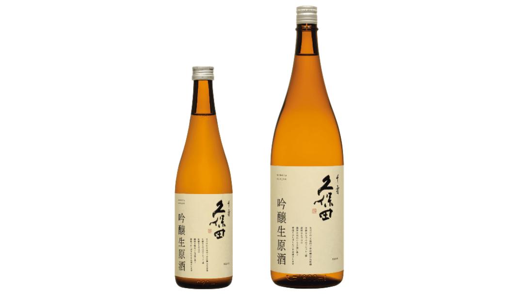 久保田 千寿 純米無濾過生原酒