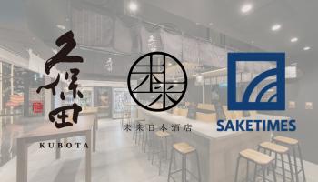 「久保田」を醸す朝日酒造と未来日本酒店、SAKETIMESのコラボイベント