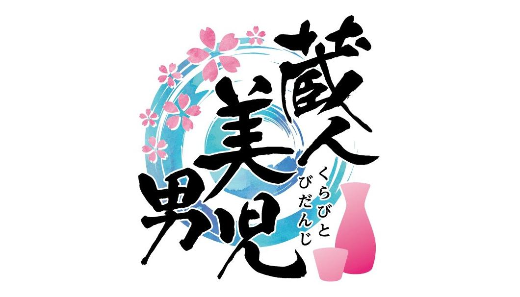 銘柄「美少年」100周年記念クリエイターコラボ企画「蔵人美男児」