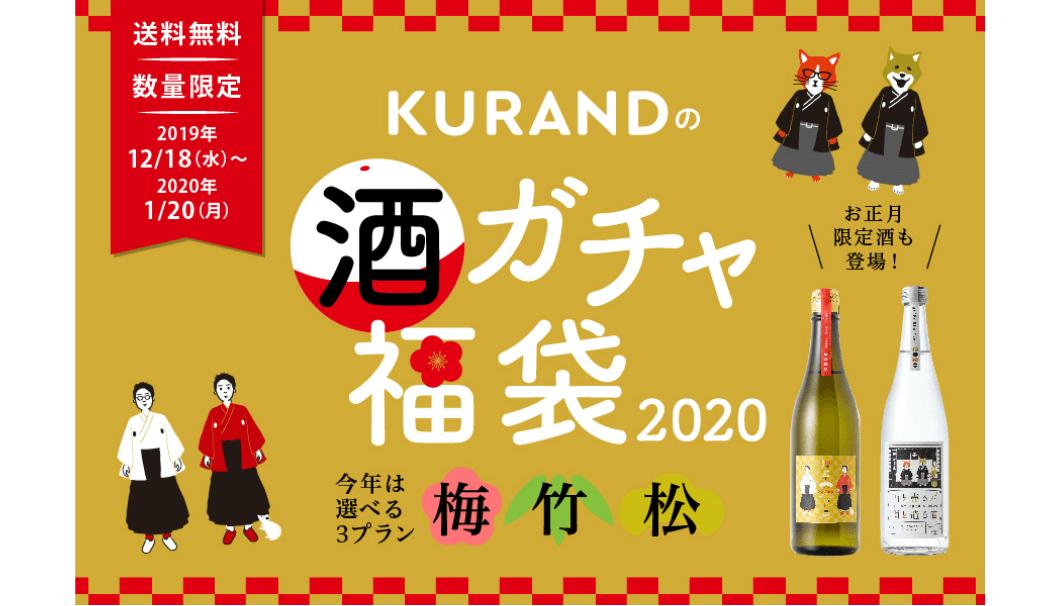 KURAND酒ガチャ福袋2020