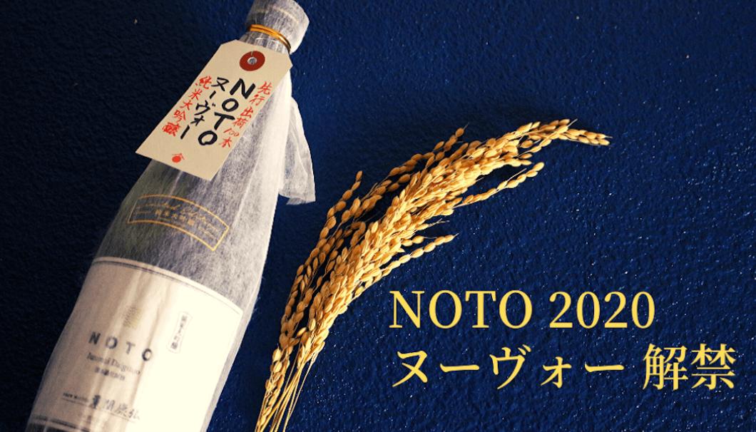 日本酒応援団NOTOヌーヴォー