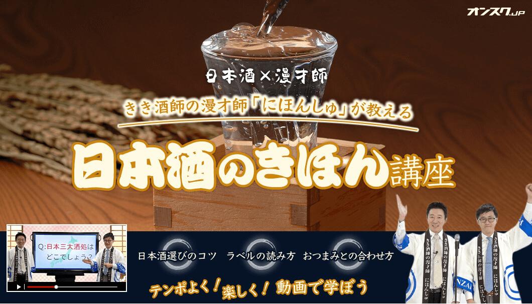 コンビで唎酒師の漫才師「にほんしゅ」が教える『日本酒のきほん講座』