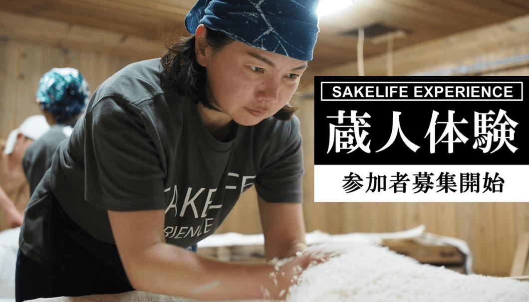 東京日本酒部の蔵人体験