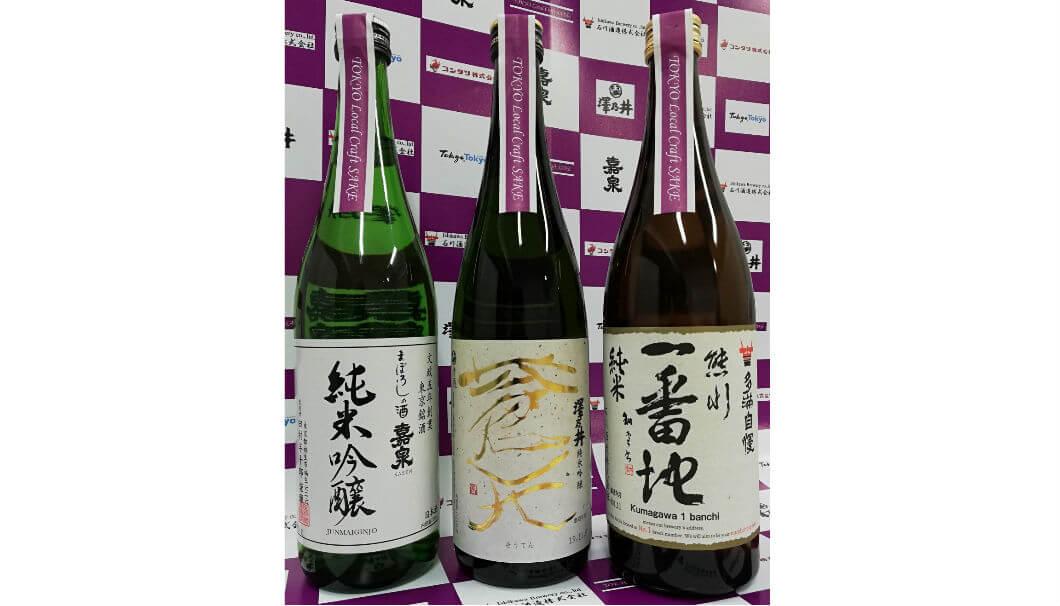 「TOKYO Local Craft SAKE」シリーズの日本酒