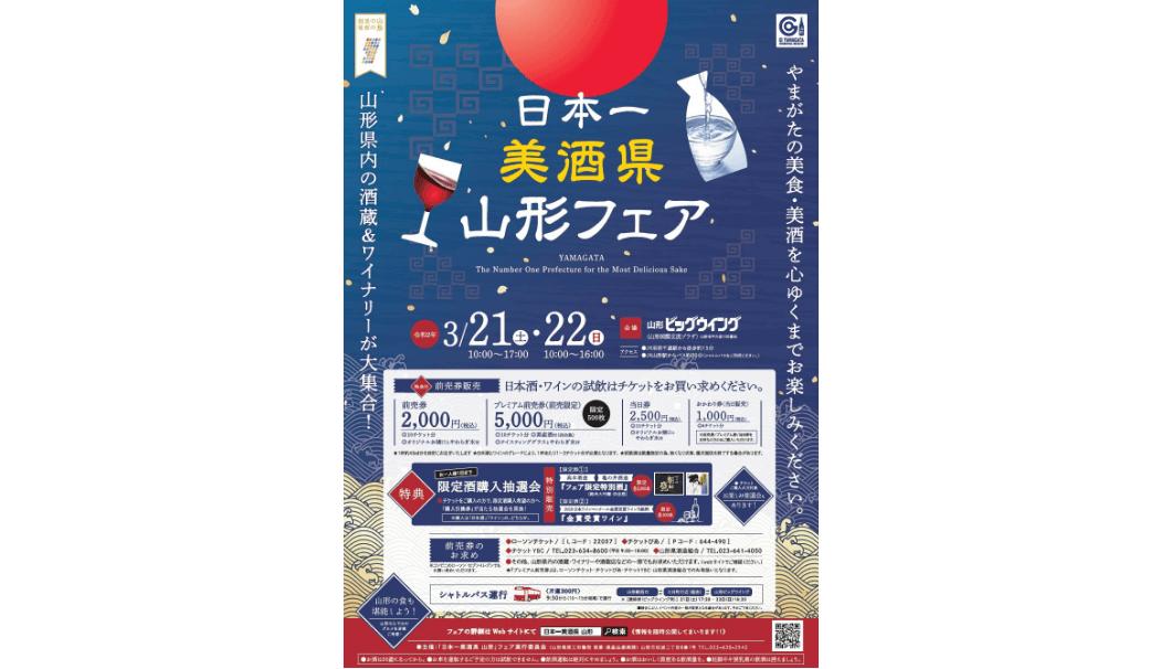 「日本一美酒県 山形フェア」