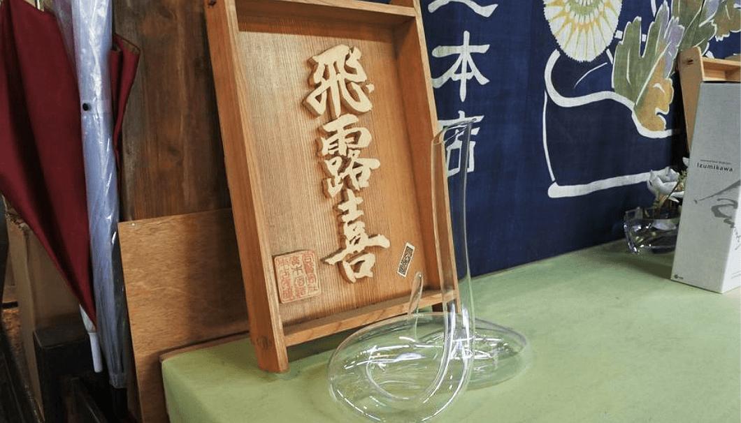 福島県・廣木酒造本店の看板