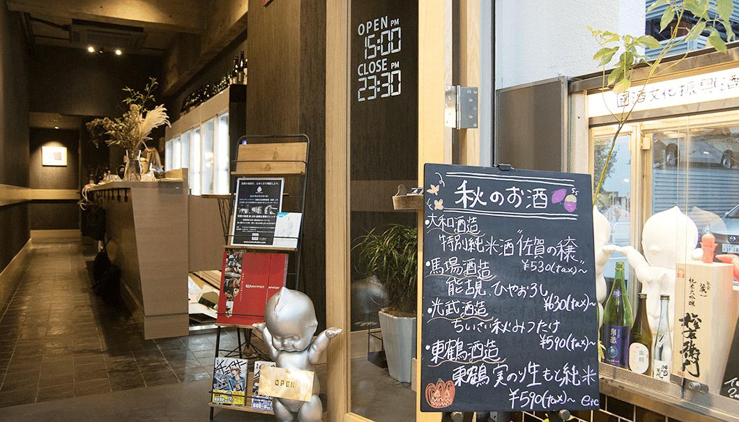 「國酒文化振興酒場 佐賀」の店内
