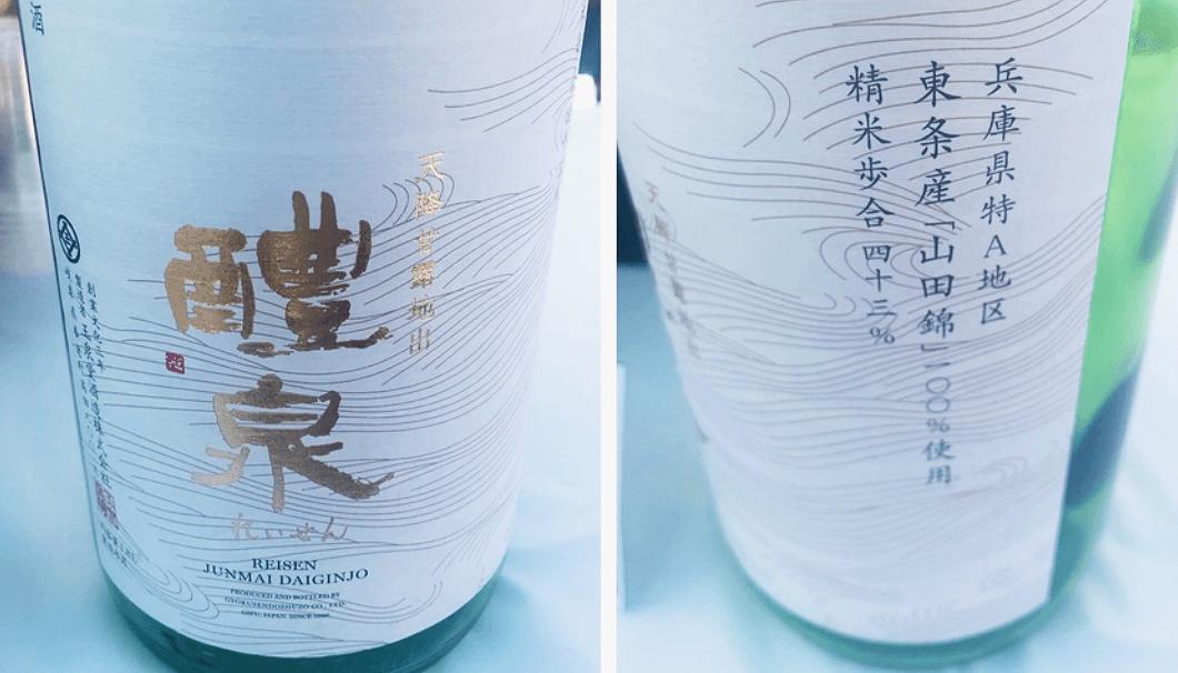 「醴泉 純米大吟醸」(玉泉堂酒造)