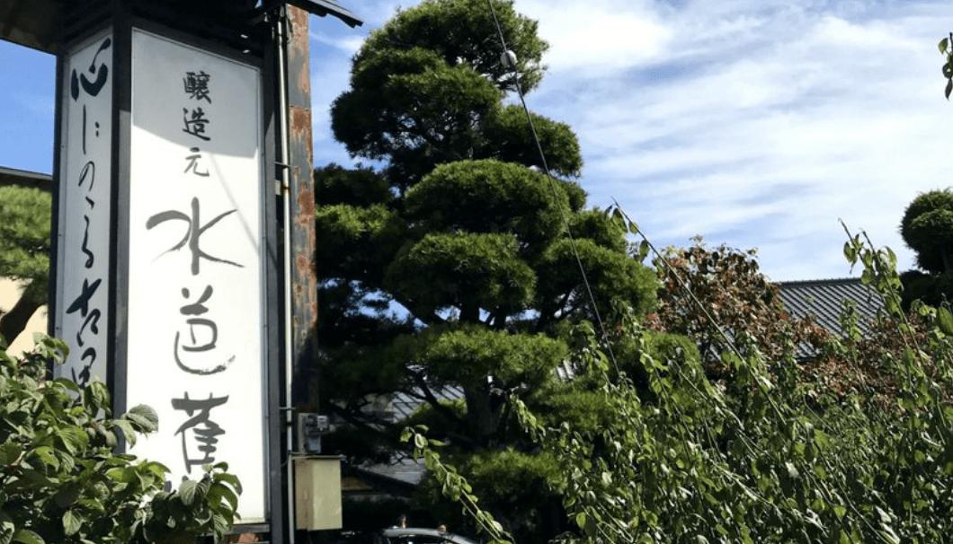 永井酒造の外観