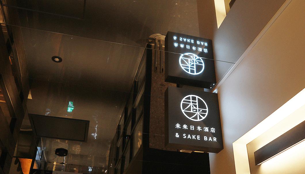「未来日本酒店&SAKEBAR」の看板