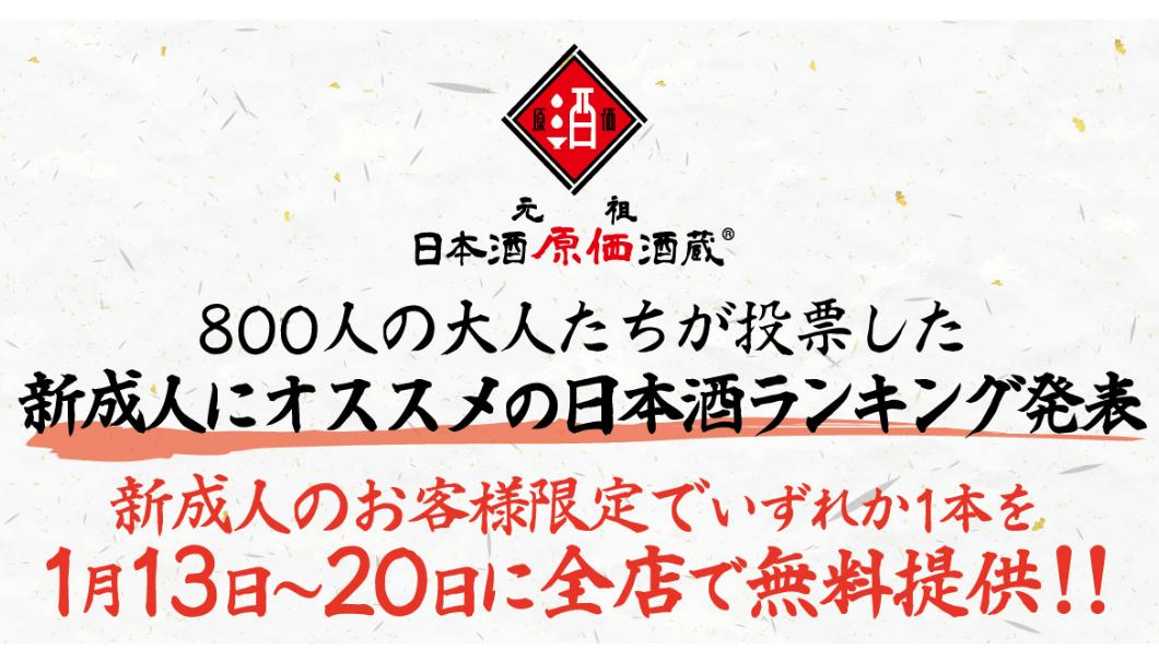 「日本酒原価酒蔵」が新成人限定で「新政」「鳳凰美田」などの日本酒を1月13日(月・祝)〜20日(月)の期間限定で無料提供
