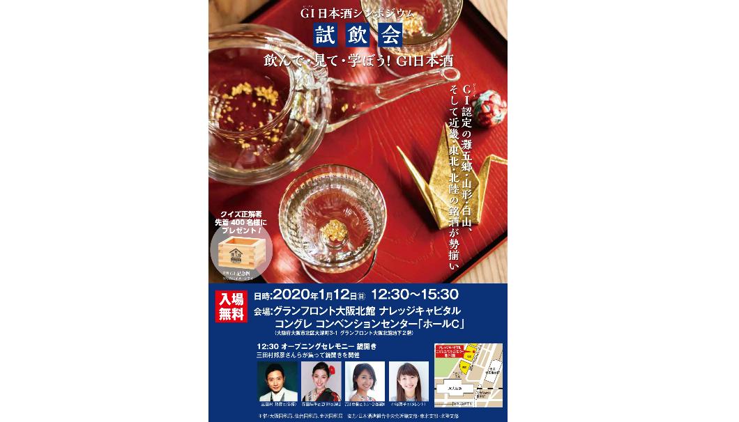 GI日本酒試飲会