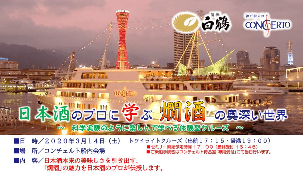 コンチェルト×白鶴酒造 コラボクルーズセミナー「日本酒のプロに学ぶ燗酒の奥深い世界」