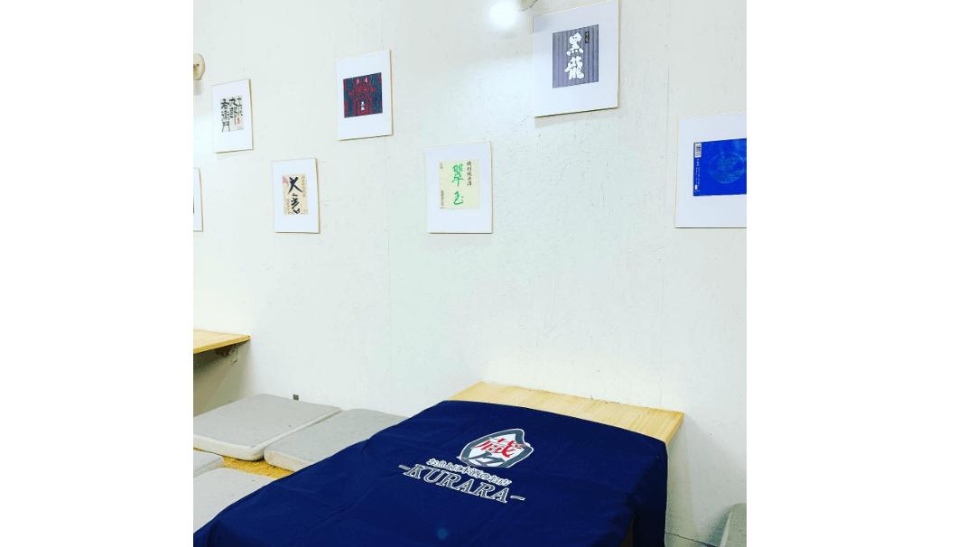 北海道札幌市蔵々