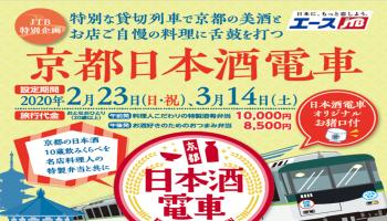JTB日本酒電車