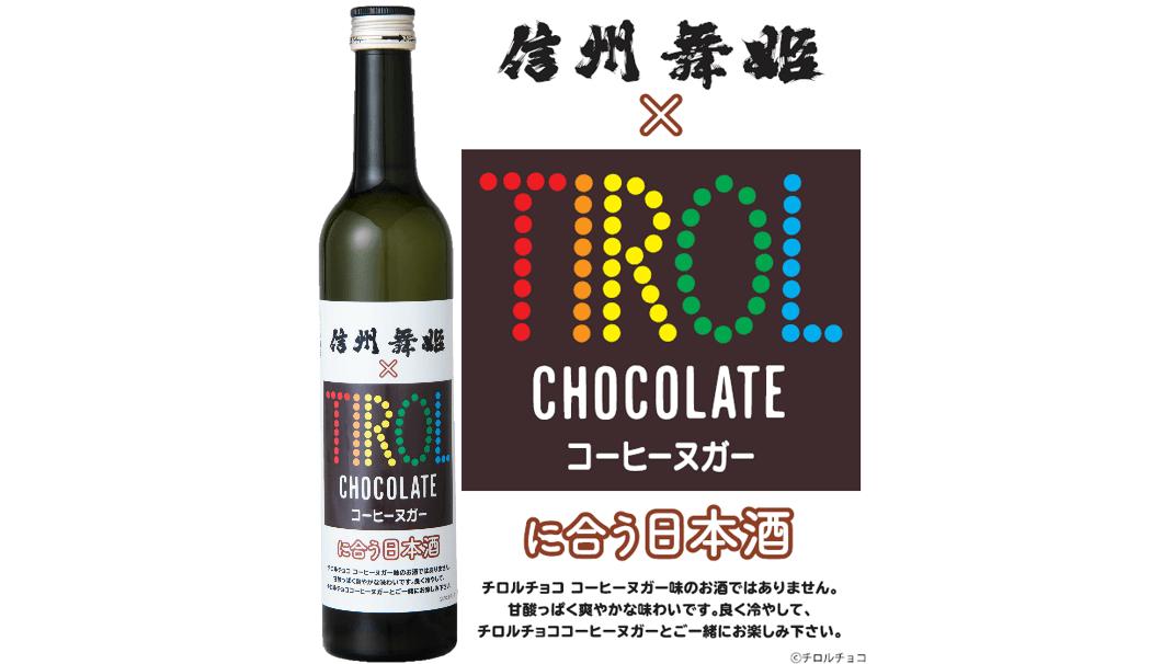 「チロルチョコ〈コーヒーヌガー〉」に合う日本酒「信州舞姫 チロルチョココーヒーヌガーに合う日本酒500㎖」