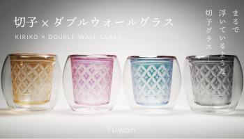 日本の伝統と最新技術が融合した切子×ダブルウォールグラス「Fuwan-浮碗-」