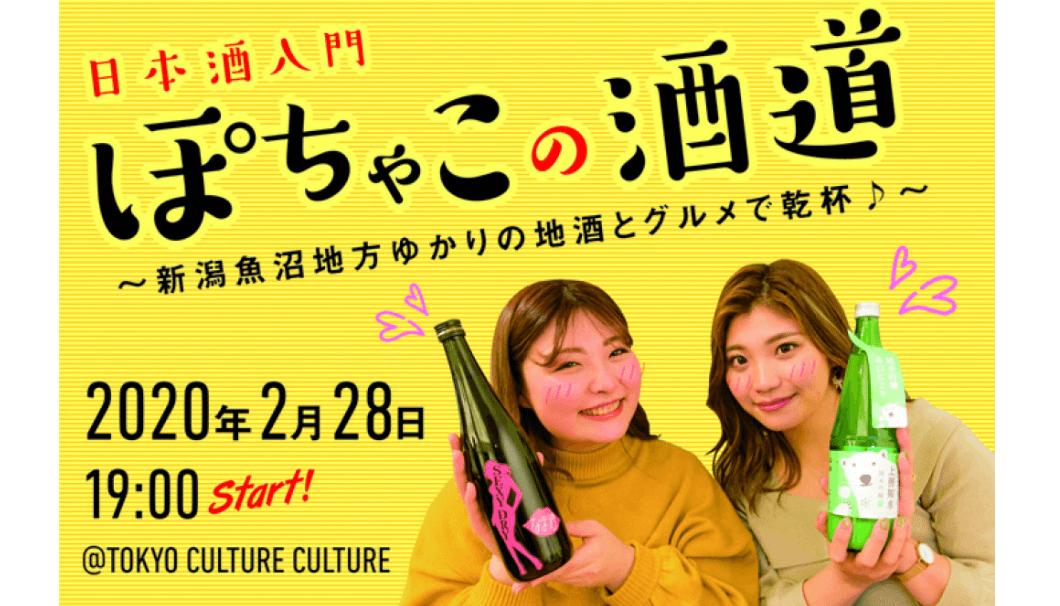 新潟県魚沼地方のお酒と郷土料理を楽しめるイベント「日本酒入門講座 ぽちゃこの酒道」