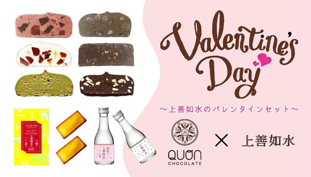 「久遠チョコレート×上善如水 バレンタインBOX」