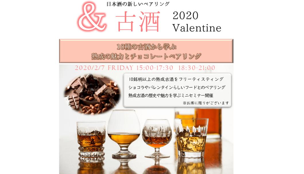 長期熟成酒研究会が主催するイベント「Valentine『&古酒』」