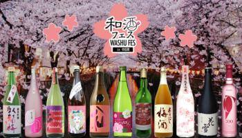 「第15回 和酒フェス in 中目黒」
