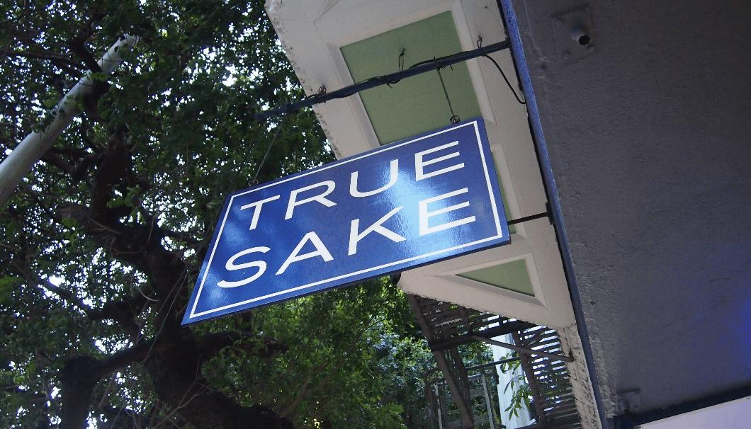 truesake看板
