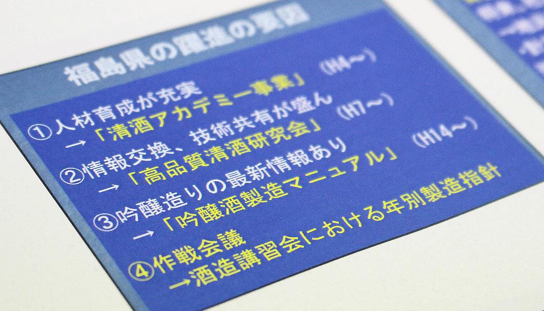 福島県躍進の説明用スライド