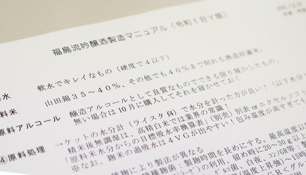 福島流吟醸酒製造マニュアル