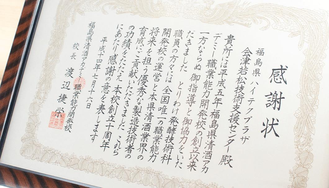 福島県ハイテクプラザに贈られた感謝状