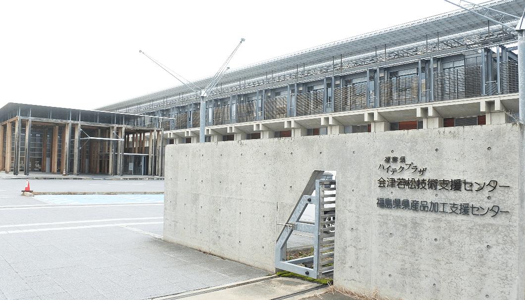 福島県ハイテクプラザ 会津若松技術支援センター