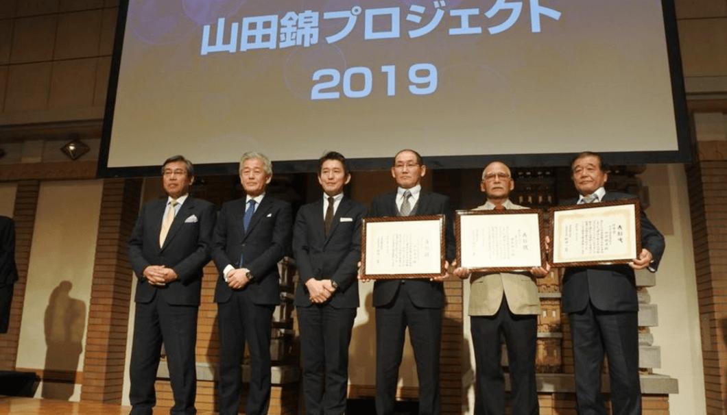 「第一回 最高を超える 山田錦プロジェクト」の受賞風景