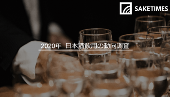 SAKETIMESのアンケート「2020年 日本酒飲用の動向調査」