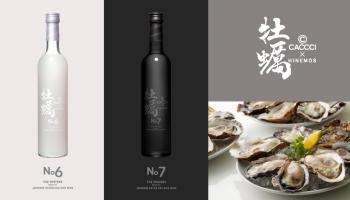 牡蠣との最高のマリアージュを楽しめるオリジナル日本酒「CACCCI (カッキー)No.6」「CACCCI No.7」
