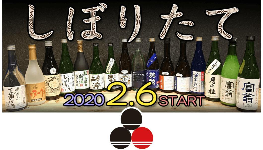 屋台村「伏水酒蔵小路」が京都・伏見区の「しぼりたて」の日本酒を集め、2月6日(木)より解禁