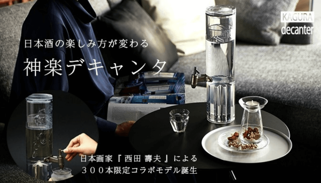 神楽フィースト株式会社(福岡県北九州市)の特許構造で鮮度をキープできる「神楽デキャンタ」日本画家・西田壽夫限定モデル