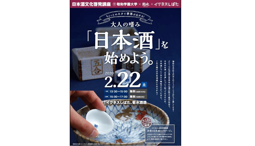 菊水日本酒講座