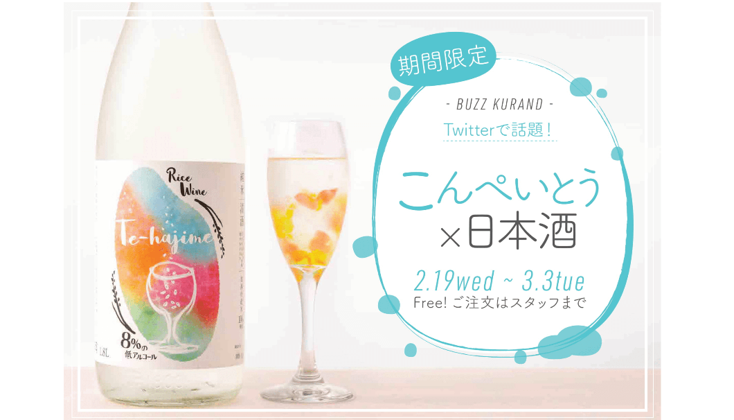日本酒×こんぺいとう