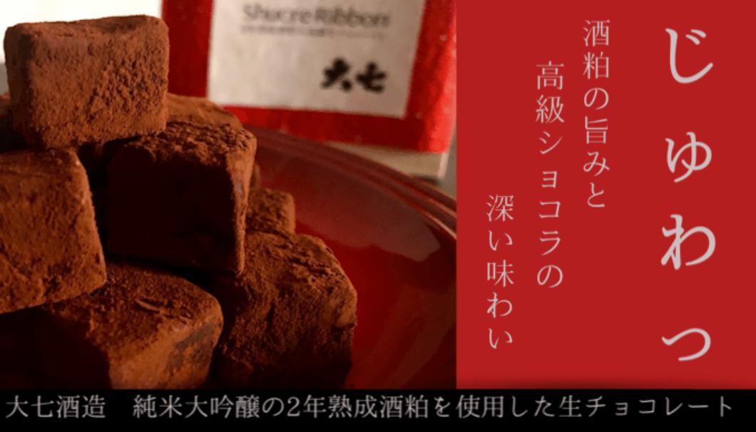 マクアケ酒粕生チョコレート