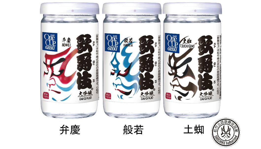 大関株式会社(兵庫県西宮市)が松竹とコラボした「ワンカップ大吟醸180ml瓶詰(歌舞伎)」