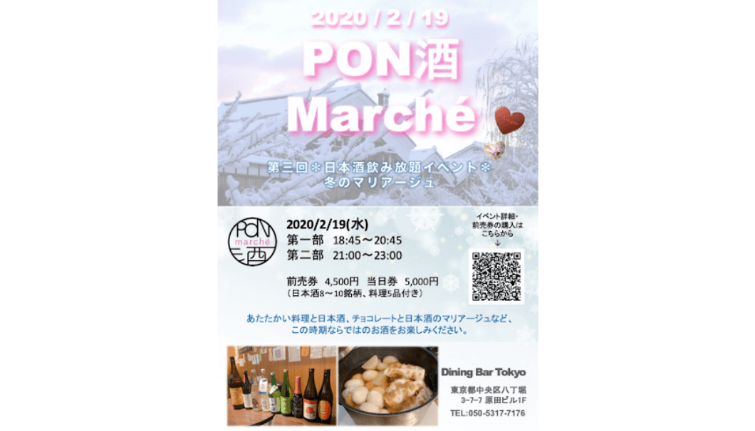 「PON酒 Marché 〜日本酒大好き!ポン酒女子による飲み放題イベント〜」