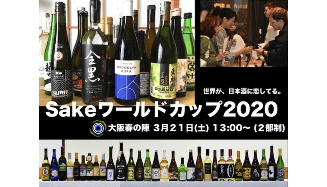 sakeワールドカップ大阪