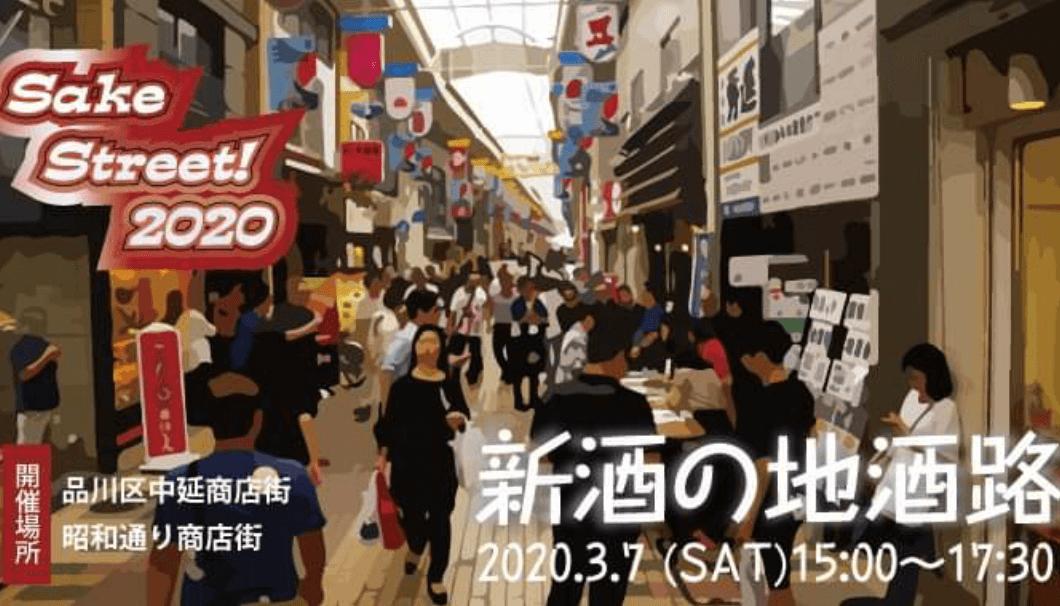 100種類近くの日本酒を飲み放題で楽しめるイベント「新酒の地酒路~vol. 16~」